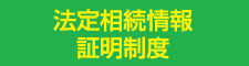 banner_souzoku.jpg