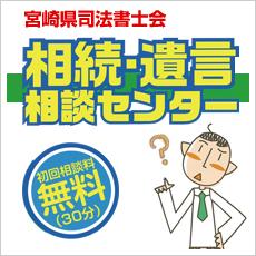 宮崎県司法書士会相続・遺言相談センター